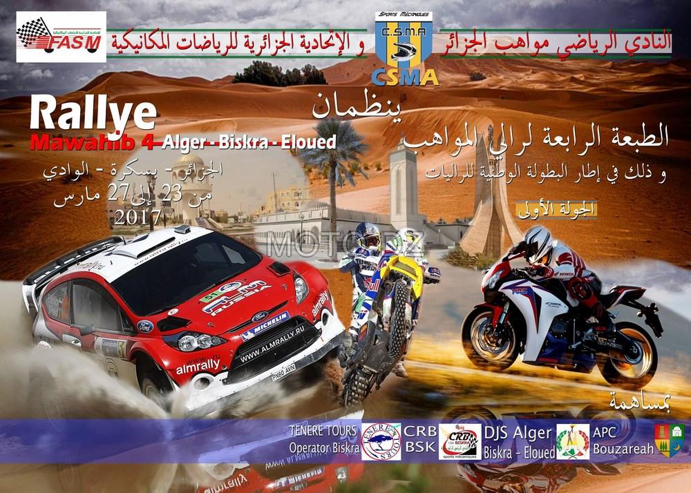 4ème édition du Rallye el MAWAHIB