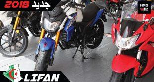 ALMOTO 2018 | Vidéo Nouveautés LIFAN Algérie