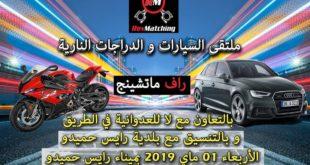 """Rassemblement """"Auto/Moto"""", le 1er Mai 2019 à Raïs Hamidou (Alger)"""