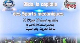 AABSM organise un rassemblement auto/moto à Blida ce samedi 29 juin 2019