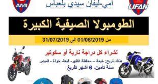 Lifan Sidi Bel Abbès : Tombola avec pleins de cadeaux à gagner !