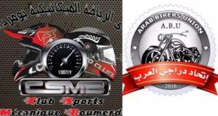Le Club Sports Mécaniques de Boumerdes partenaire de l'A.B.U Arab Bikers Union