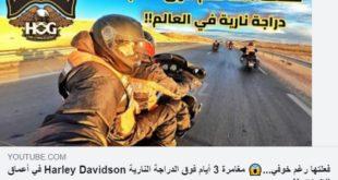 Le Vlogger Mohamed Djamel Taleb en ballade avec le H.O.G Algiers Chapter Algeria