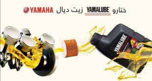Yamaha Algérie : une gamme complète de lubrifiants Yamalube®