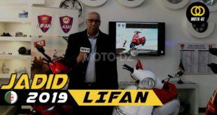 LIFAN Algérie [Vidéo] : Toute sa gamme 2019, cycles et motocycles !